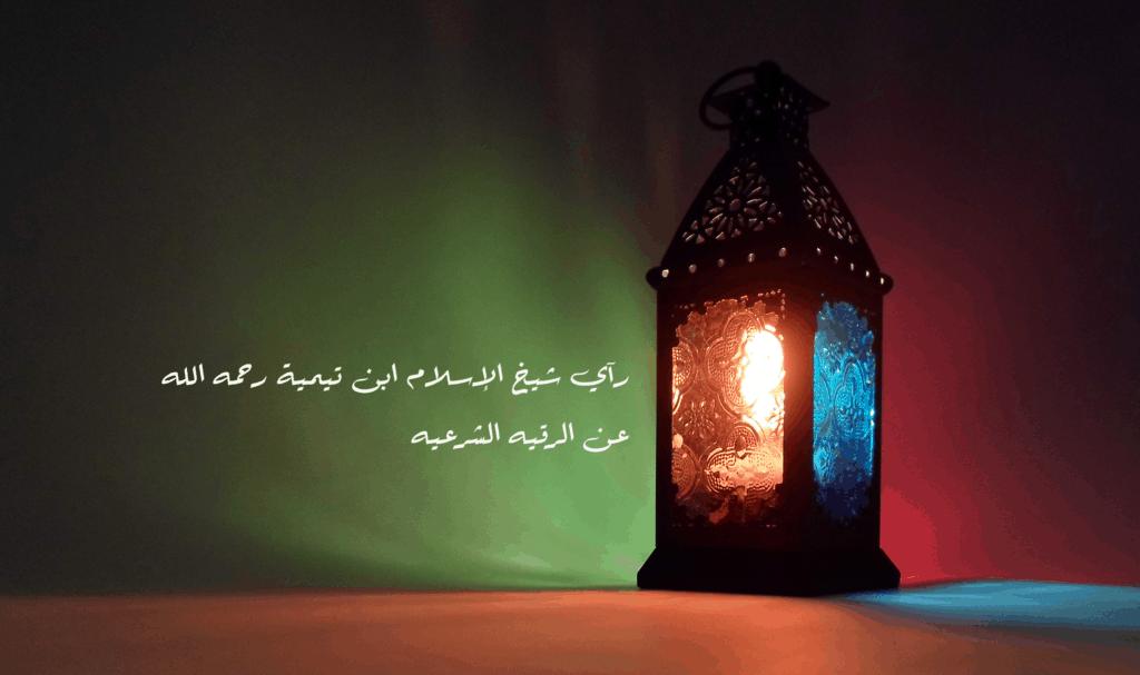 كلام شيخ الإسلام ابن تيمية رحمه الله عن الرقيه الشرعيه