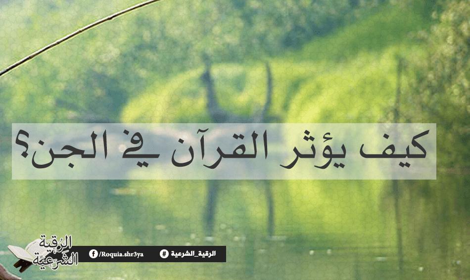 كيف يؤثر القرآن في الجن
