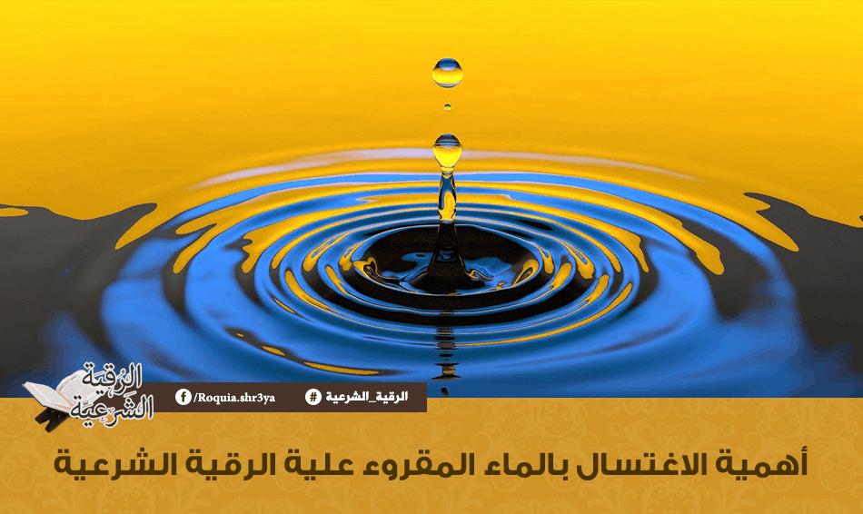 أهمية الاغتسال بالماء المقروء علية الرقية الشرعية
