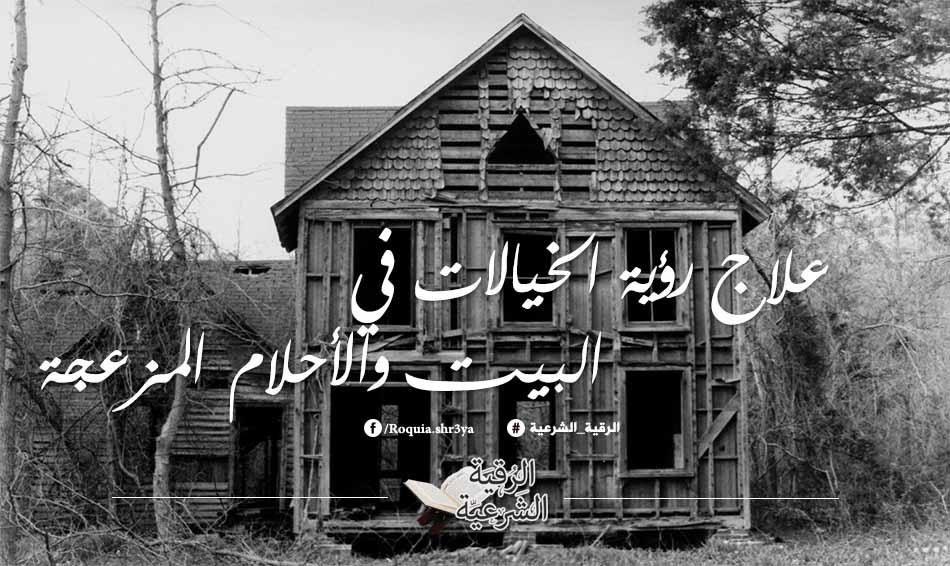 رؤية الأشباح في البيت والأحلام المزعجة-