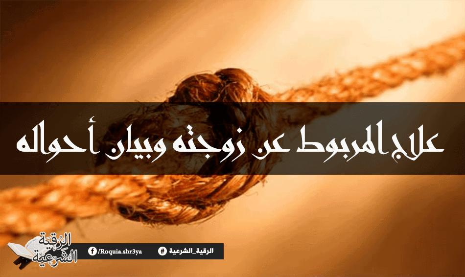 علاج المربوط عن زوجته بالرقيه الشرعيه