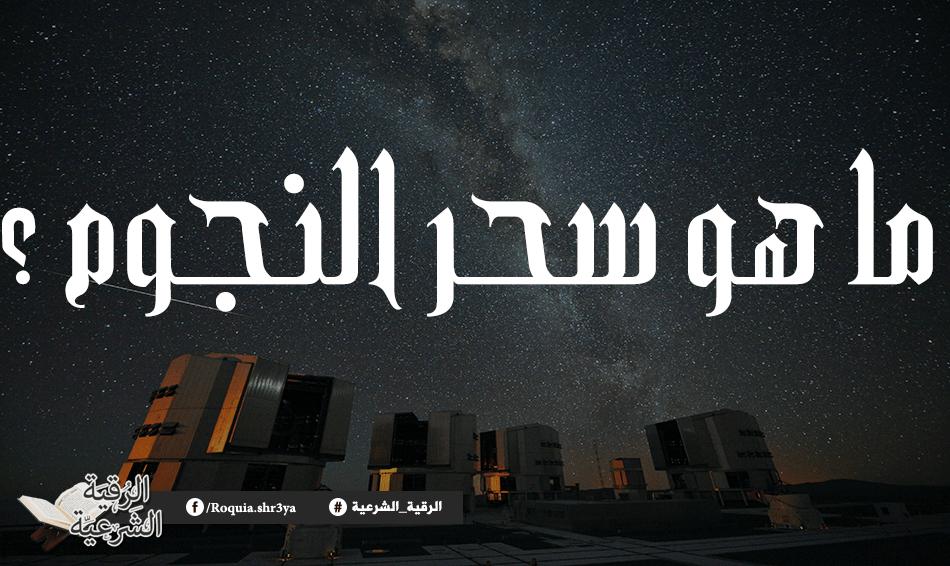 ماهو سحر النجوم