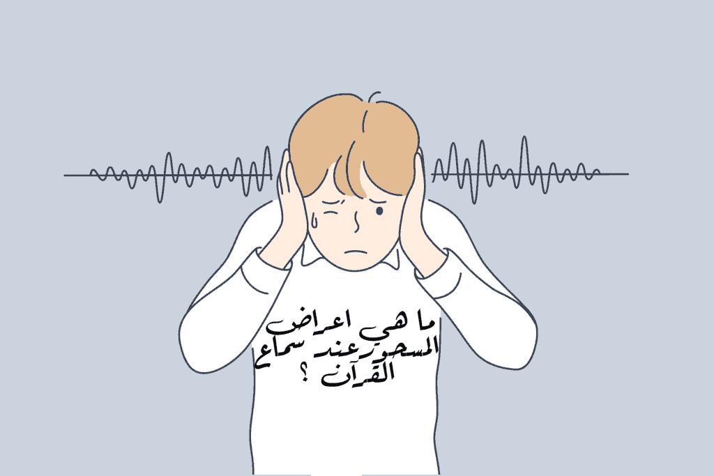 اعراض المسحور